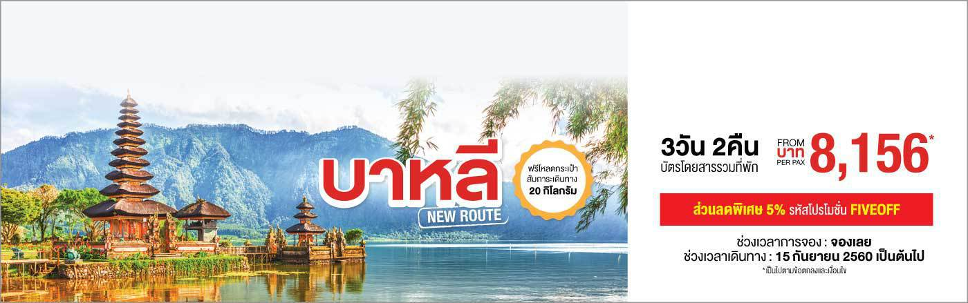 Bali New Route