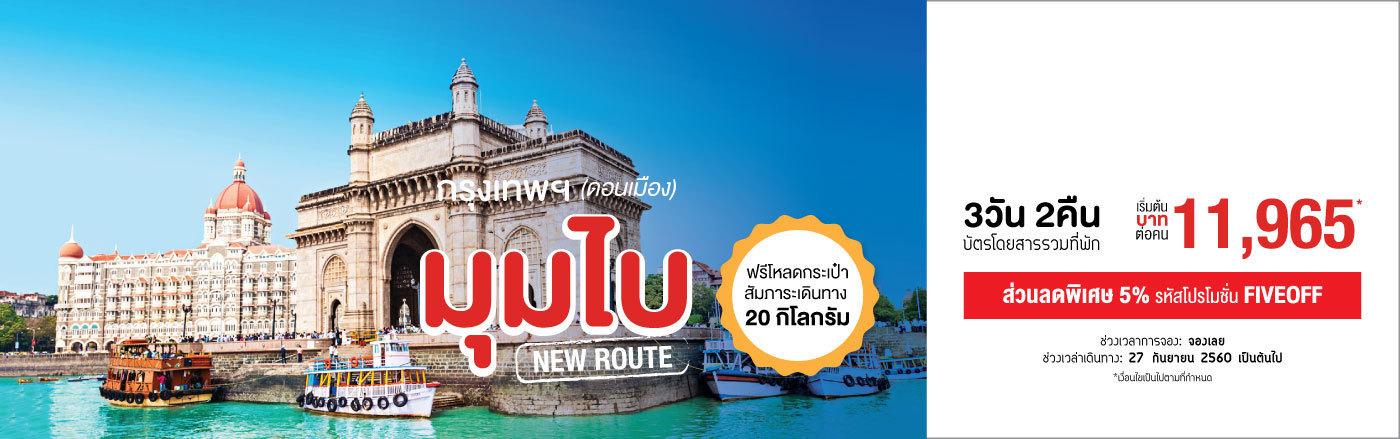 new route to mumbai